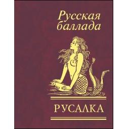 фото Русалка. Русская баллада