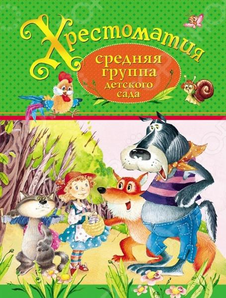 Сборники художественных произведений Росмэн 978-5-353-07283-6