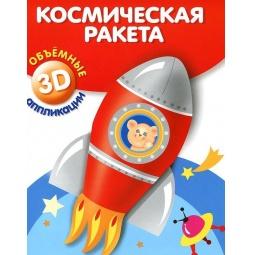 фото Космическая ракета