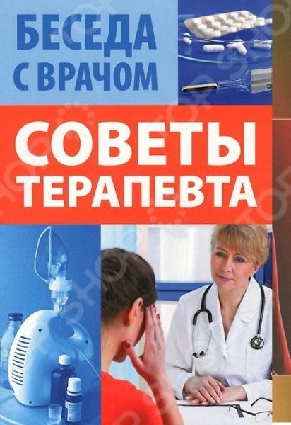 Советы терапевтаКлиническая медицина<br>Первый врач, к которому больной спешит за консультацией, - терапевт. Он обязан иметь большой медицинский опыт, грамотно осуществлять первичную диагностику, разъяснять методы профилактики и лечения заболеваний. Терапевт ведет пациента всю жизнь, направляет к узкопрофильным специалистам, посещает при необходимости на дому. При высокой температуре, простуде, бронхите, перепадах давления, ломоте в суставах, различных видах болей мы идем именно к участковому доктору. В книге Советы терапевта вы узнаете об обязанностях этого специалиста, о том, как правильно сдавать анализы, выбирать лекарства, укреплять иммунитет. Также прочитаете о лечении респираторных инфекций, болезней органов дыхания и многих других недугов.<br>