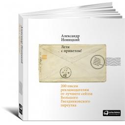 Купить Лети с приветом! 200 писем рекламодателям от лучшего сейлза Большого Гнездниковского переулка