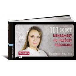 Купить 101 совет менеджеру по подбору персонала