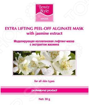 Лифтинг-маска моделирующая Beauty Style 4503303 с экстрактом жасмина