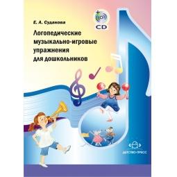 фото Логопедические музыкальные-игровые упражнения для дошкольников (+ CD)