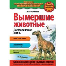 Купить Вымершие животные. Доисторическая жизнь