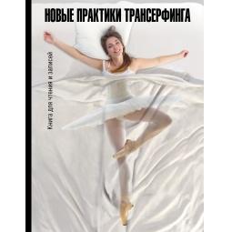 фото Новые практики трансерфинга. Книга для чтения и записей