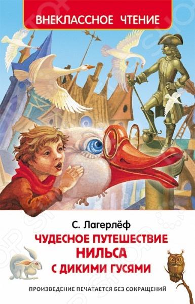 Классические зарубежные сказки Росмэн 978-5-353-07411-3