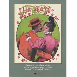 Купить Дачная и усадебная жизнь в фотографиях и карикатурах конца XIX начала XX века