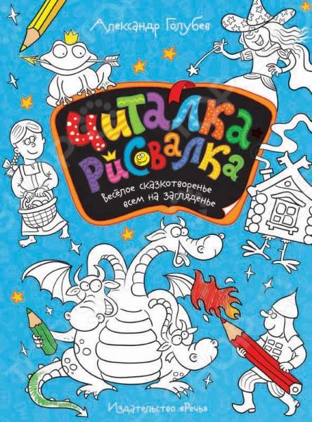 Читалка-рисовалка. Веселое сказкотворенье всем на загляденьеРаскраски (для рисования карандашами)<br>Как же много на свете сказок! Тысячи! А может быть, миллионы! Сказки любят все: и ребятишки, и мамы-папы-бабушки-дедушки. Художник этой книги тоже любит волшебные истории и нарисовал их здесь для тебя! Бери карандаши и фломастеры, и вперёд, страница за страницей, - в большое путешествие по сказочной стране!<br>