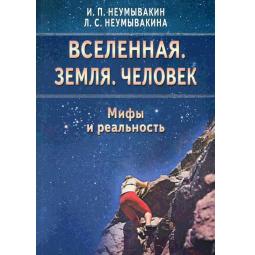 Купить Вселенная. Земля. Человек. Мифы и реальность
