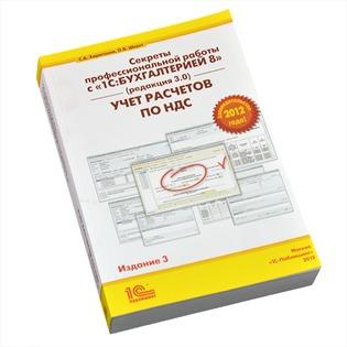 Купить Секреты профессиональной работы с «1С:Бухгалтерией 8» (ред. 3.0). Учет расчетов по НДС. Издание 3