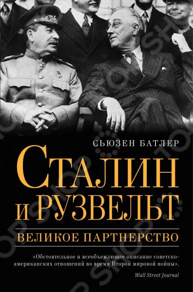 Сталин и Рузвельт. Великое партнерствоБиографии государственных и общественно-политических деятелей<br>Эта книга - наиболее полное на сегодняшний день исследование взаимоотношений двух ключевых персоналий Второй мировой войны - И.В.Сталина и президента США Ф.Д.Рузвельта. Она о том, как принимались стратегические решения глобального масштаба. О том, как два неординарных человека, преодолев предрассудки, сумели изменить ход всей человеческой истории. Среди многих открытий автора - ранее неизвестные подробности бесед двух мировых лидеров на полях Тегеранской и Ялтинской конференций. В этих беседах и в личной переписке, фрагменты которой приводит С.Батлер, Сталин и Рузвельт обсуждали послевоенное устройство мира, кардинально отличающееся от привычного нам теперь. Оно вполне могло бы стать реальностью, если бы не безвременная кончина американского президента. Не обошла вниманием С.Батлер и непростые взаимоотношения двух лидеров с третьим участником Большой тройки - премьер-министром Великобритании У.Черчиллем. Особенности. Глобальная шахматная доска. Главные фигуры - это биографии выдающихся политических деятелей современности, психологические портреты великих руководителей, нескучная аналитика предвыборных программ и стратегических решений тех, кто прямо влияет на расклад международных сил в XXI веке. Преимущества. Книги серии мгновенно становятся бестселлерами и вызывают самые оживленные дискуссии не только в профессиональных кругах, но и среди широкого круга читателей, которым не безразличны современная история и ее творцы, несущие ответственность за самые важные ходы на глобальной шахматной доске.<br>