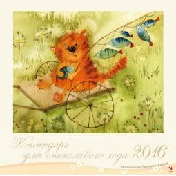 фото Календарь для счастливого года