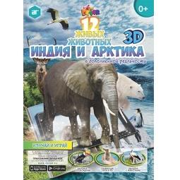 фото 12 живых животных 3D. Индия и Арктика в дополненной реальности (+ наклейки)