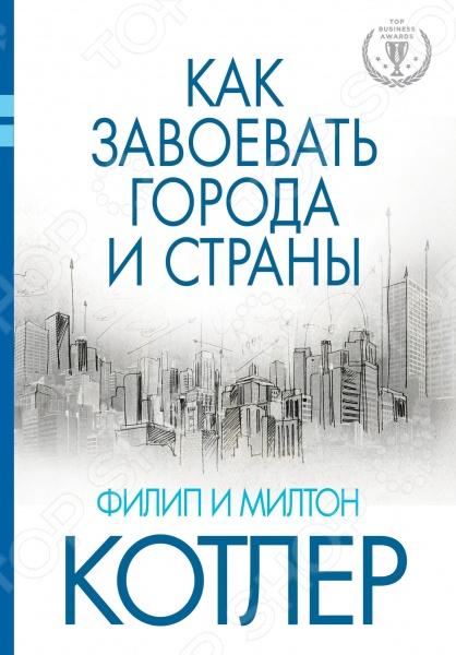 Как завоевать города и страныПредпринимательство. Бизнес<br>65 мирового ВВП сосредоточено всего в 600 городах. Филип Котлер, один из лучших экспертов по маркетингу в мире, и его брат Милтон, международный маркетинговый стратег, предлагают план действий, как лучше выбрать город для дальнейшего расширения бизнеса, подсказывают, на что стоит обратить внимание при открытии филиала и рассказывают, почему выстраивание долгосрочных отношений с городскими властями принесет вам в будущем значительные преимущества. Эту книгу должен прочесть каждый руководитель, который хочет обеспечить рост и расширение своего предприятия. Братья Котлеры справедливо указывают на все более активную урбанизацию мировой экономики и на быстрый рост городов развивающихся стран как на две ключевые тенденции, которые президенты компаний должны учитывать, чтобы оставаться лидерами и процветать в новом веке.<br>