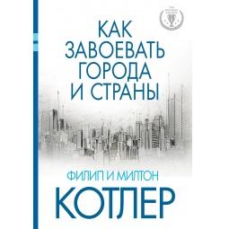 Купить Как завоевать города и страны