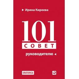 Купить 101 совет руководителю