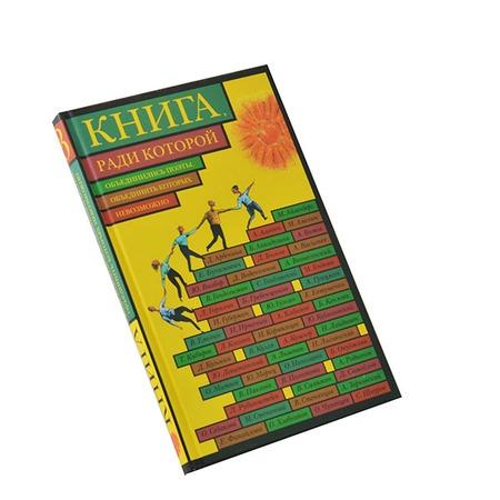 Купить Книга, ради которой объединились поэты, объединить которых невозможно