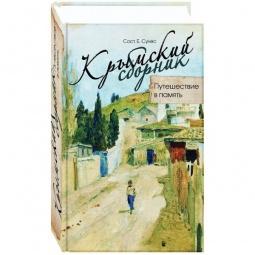 Купить Крымский сборник. Путешествие в память
