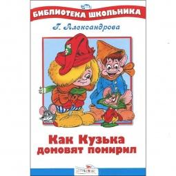 фото Как Кузька домовят помирил
