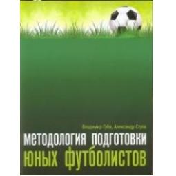 фото Методология подготовки юных футболистов
