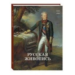 фото Русская живопись. 1850-1860