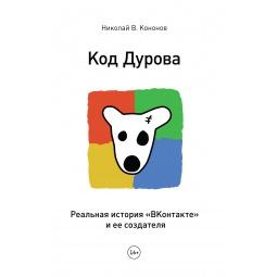 Купить Код Дурова
