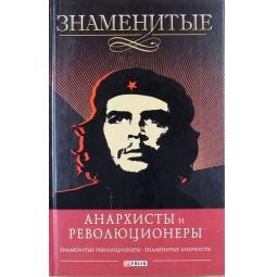 фото Знаменитые анархисты и революционеры