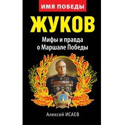 Купить Жуков. Мифы и правда о Маршале Победы