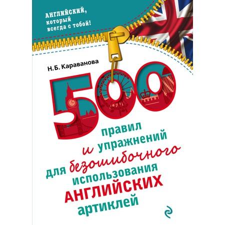 Купить 500 правил и упражнений для безошибочного использования английских артиклей
