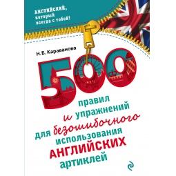фото 500 правил и упражнений для безошибочного использования английских артиклей