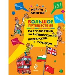 Купить Большое путешествие. Разговорник на английском, болгарском и турецком