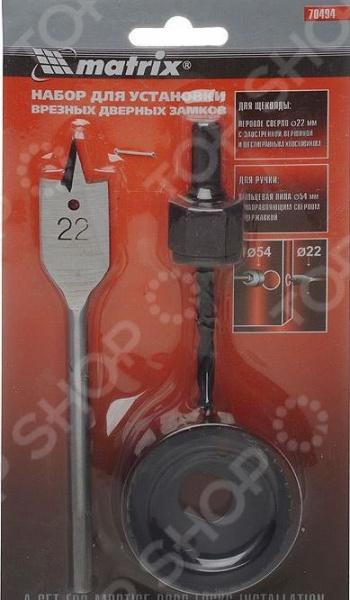 Набор для врезания замков MATRIX 70494Наборы инструментов<br>Набор для врезания замков MATRIX 70494 используется для установки дверных замков с посадочным диаметром ручки 54 мм. Диаметр щеколды 22 мм. В комплекте представлена коронка кольцевая пила, диаметр 54 мм с направляющим сверлом и державкой и заостренное перовое сверло диаметр 22 мм с шестигранным хвостовиком. Все детали набора выполнены из прочной углеродистой стали.<br>