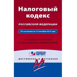 фото Налоговый кодекс РФ. По состоянию на 15 сентября 2015 года. С комментариями к последним изменениям
