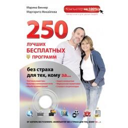 Купить 250 лучших бесплатных программ без страха для тех, кому за... (+DVD)