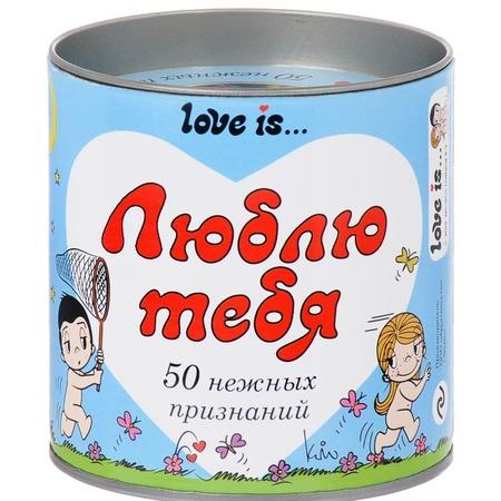 Купить Love is ... Люблю тебя. 50 нежных признаний