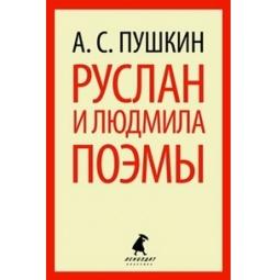 фото Руслан и Людмила. Поэмы