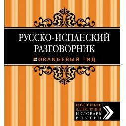 Купить Русско-испанский разговорник. Оранжевый гид