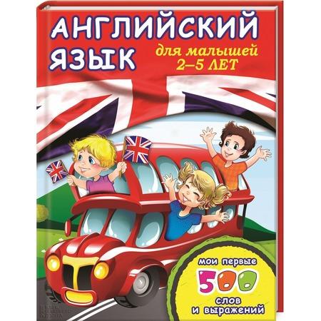 Купить Английский язык для малышей 2-5 лет. Мои первые 500 слов и выражений