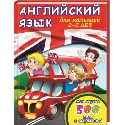 фото Английский язык для малышей 2-5 лет. Мои первые 500 слов и выражений