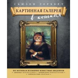 Купить Картинная галерея в кошках