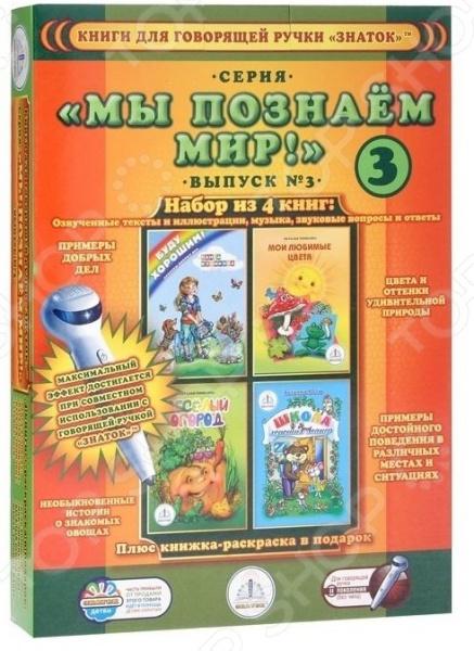Набор книг для говорящей ручки Знаток «Познаем-мир 3» набор книг для говорящей ручки знаток познаем мир 3