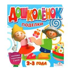 Купить Дошколенок. Поделки (для детей 2-3 лет)