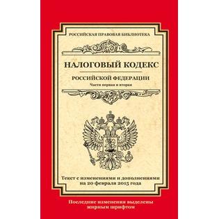 Купить Налоговый кодекс Российской Федерации. Части первая и вторая .Текст с изменениями и дополнениями на 20 февраля 2015 г.