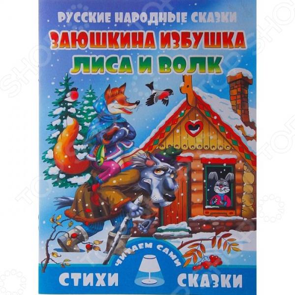 Русские народные сказки Литур 978-5-9780-0722-0 Заюшкина избушка. Лиса и волк