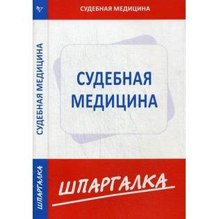 Купить Шпаргалка по судебной медицине