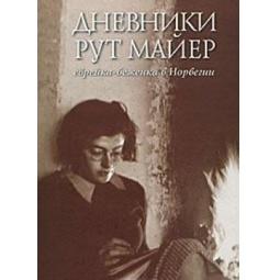 Купить Дневники Рут Майер. Еврейка-беженка в Норвегии