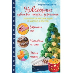 Купить Новогодние сувениры, подарки и украшения. Золотая коллекция идей и мастер-классов