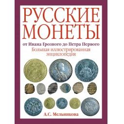 Купить Русские монеты от Ивана Грозного до Петра Первого. Большая иллюстрированная энциклопедия