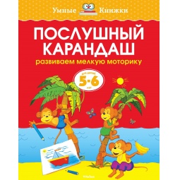 Купить Послушный карандаш (для детей 5-6 лет)